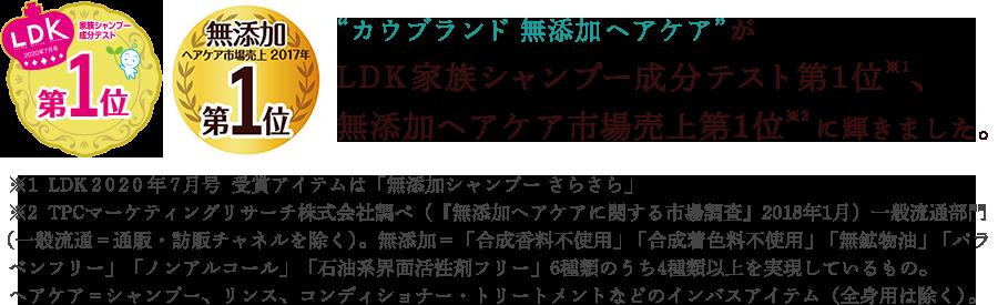 LDK家族シャンプー成分テスト第1位,2020年無添加ヘアケア市場売上第1位
